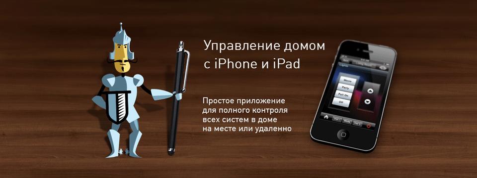 Управление с помощью Apple iPhone & iPad