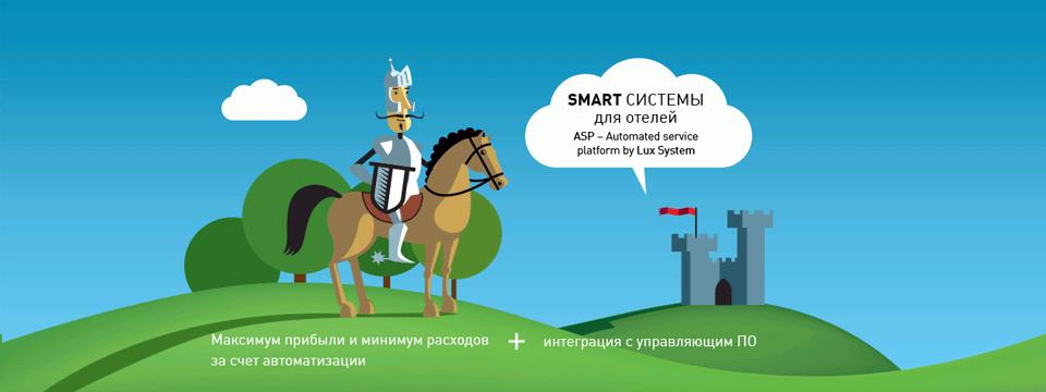 Комплекс Smart-hotel